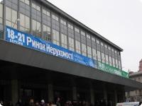 Выставка-форум Рынок Недвижимости