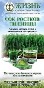 Сок_ростков_пшеницы на сайт