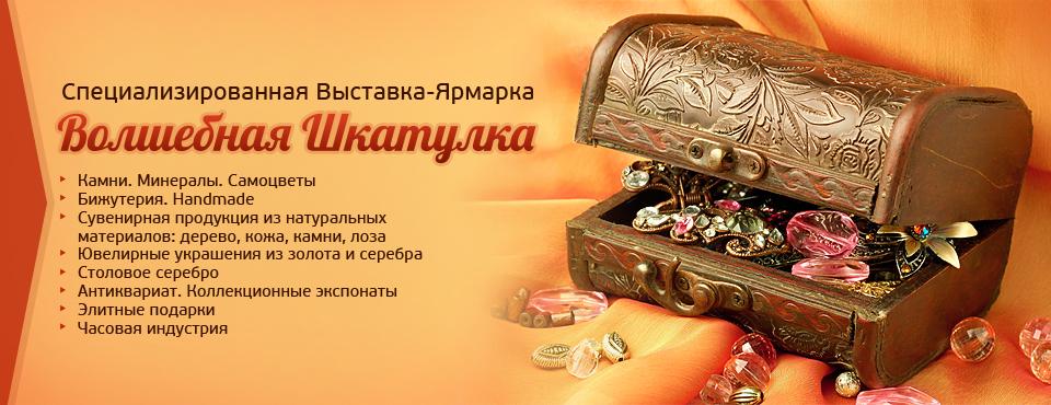 волшебная_шкатулка
